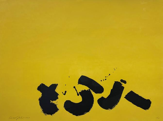 Signs, 1967 Serigraph 18 x 24 in 45.7 x 61 cm Edit...